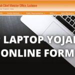 उत्तर प्रदेश फ्री लैपटॉप योजना (UP Free Laptop Yojana) कैसे करे आवेदन